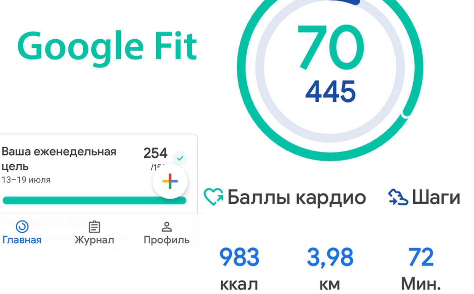 Лучший шагомер для Android Google Fit