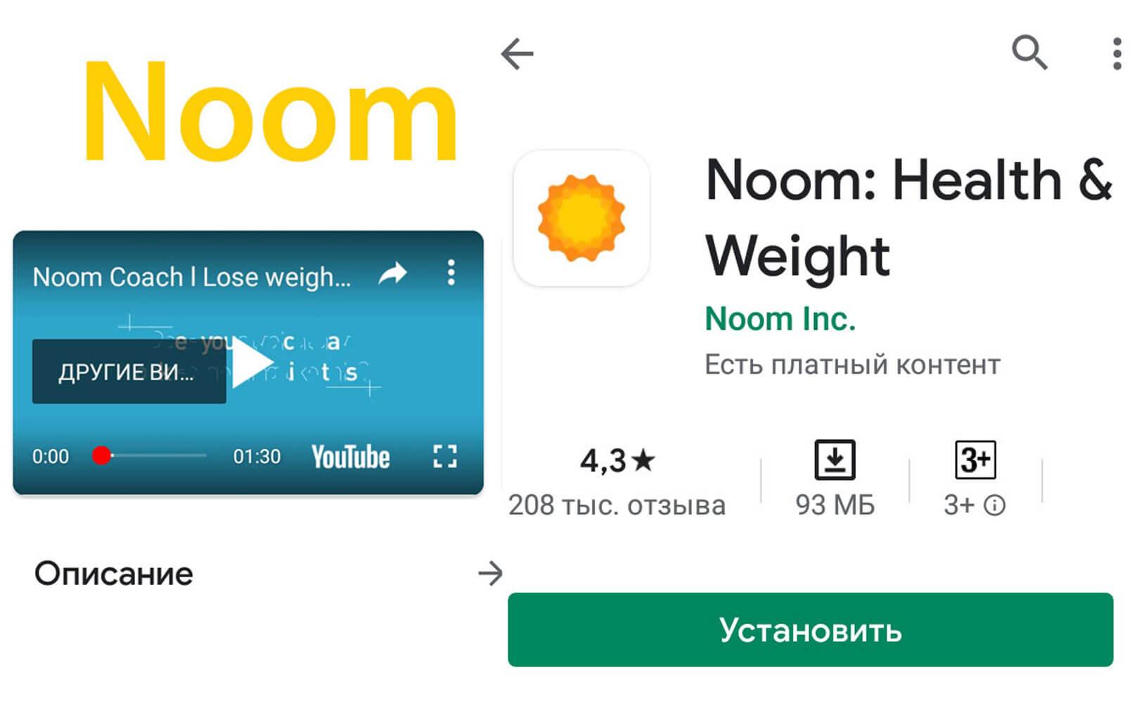 Лучший шагомер для Android Noom