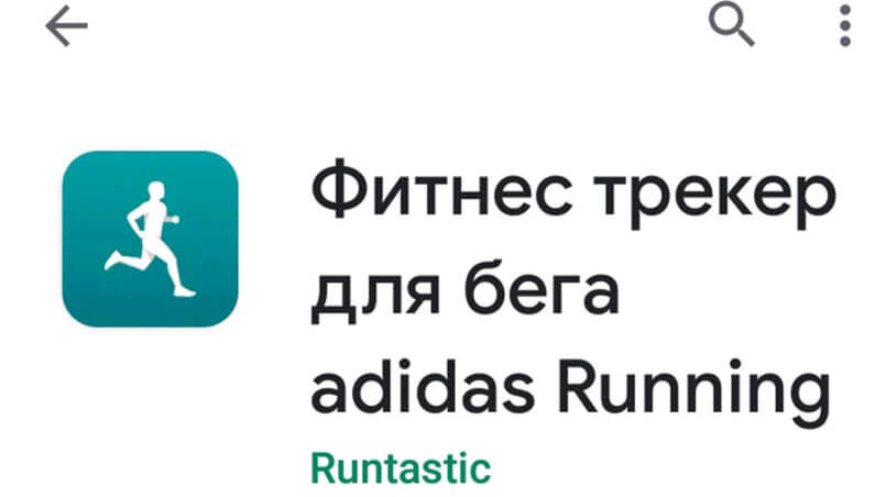 Лучший шагомер для Android Runtastic