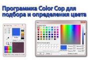 Color Cop определитель цвета