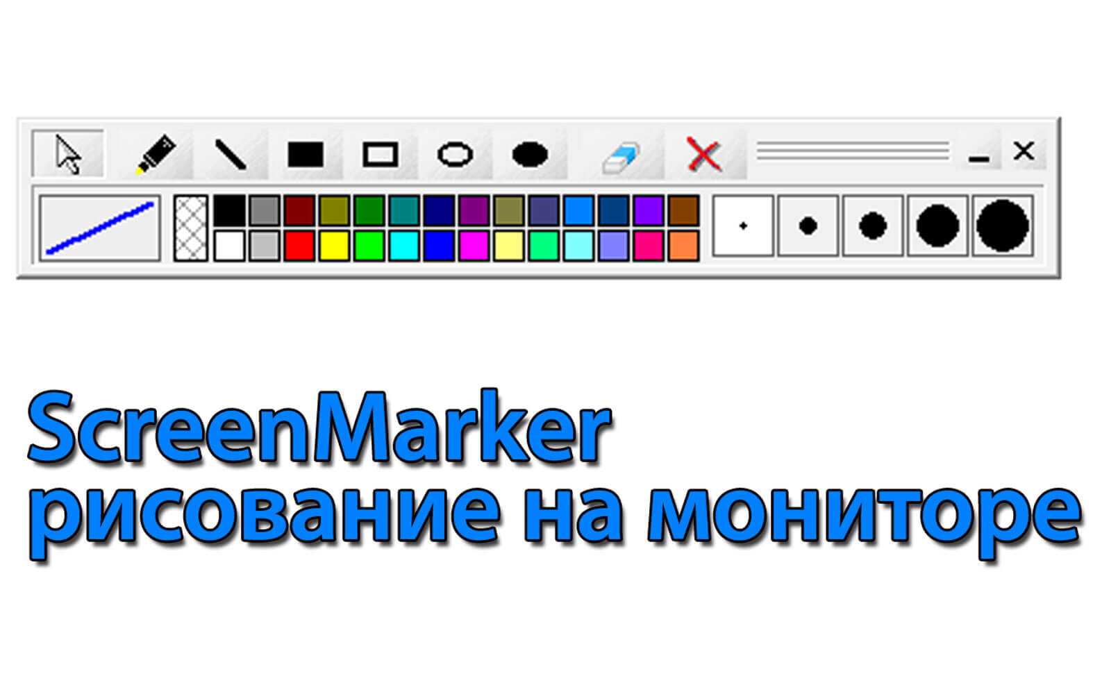 ScreenMarker рисование на мониторе